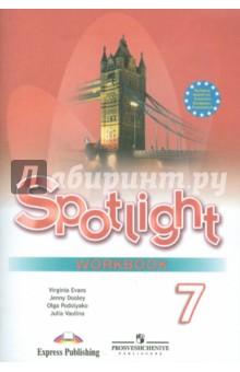 Английский язык spotlight. Английский язык spotlight по классам.