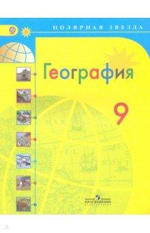 Учебник по географии 5-6 класс алексеев гдз.