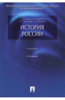 История россии в схемах орлов (орлов а. , георгиев в. , георгиева н.
