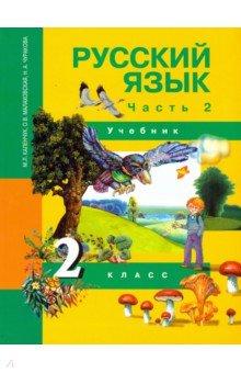 Русский язык. 2 класс. Учебник. В 2-х частях. Часть 1. C online.