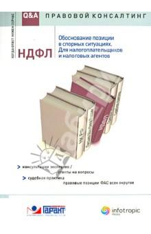 колонка юриста Налогообложение доходов резидента от источников за пределами РФ.