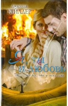 Я, ты и любовь (джасинда уайлдер) скачать книгу в fb2, txt, epub.