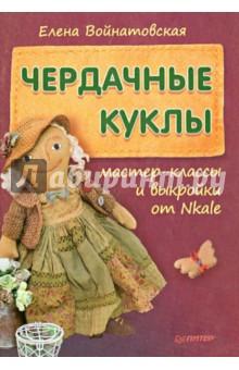 Кукла счастья видео