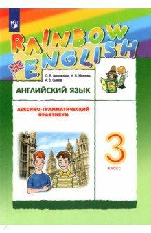 Гдз решебник английский язык 2 класс rainbow english афанасьева о. В.