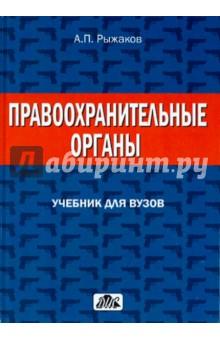 Александр рыжаков: правоохранительные органы. Учебник для вузов.