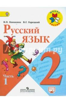Канакина в. П. , горецкий в. Г. Русский язык. 2 класс. Часть 1 [pdf.