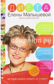 Диета елены малышевой издательство аст 2566130 в интернет-магазине.