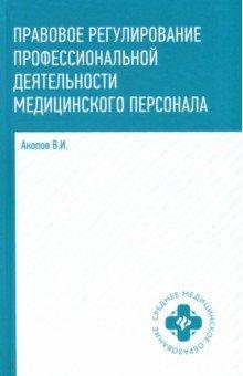 Акопов правовое регулирование профессиональной деятельности медицинского персонала скачать