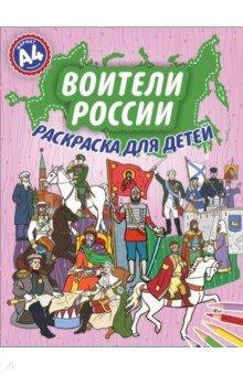 воители россии раскраска для детей магазин няня ру