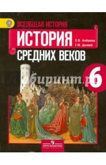 Всеобщая история. История средних веков. 6 класс (fb2)   куллиб.