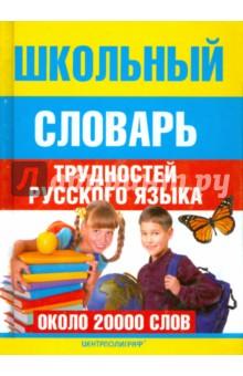 Школьный словарь трудностей  русского языка