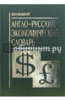 Большой англо-русский экономический словарь от Лабиринт