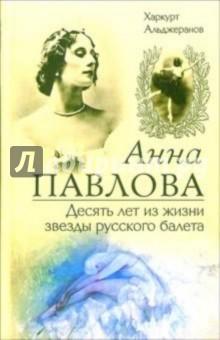 Анна Павлова. Десять лет из жизни звезды русского балета от Лабиринт