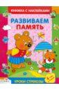 Попова И. Развиваем память