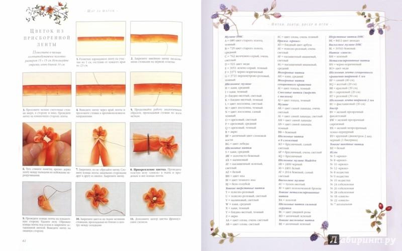 Иллюстрация 1 из 27 для Изысканная вышивка гладью-2   Лабиринт - книги. Источник: Лабиринт