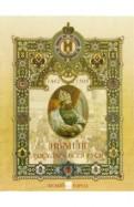 Иван III Государь всея Руси