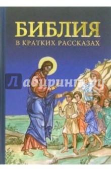 Библия в кратких рассказах