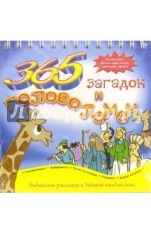 365 загадок и головоломок. Библейские рассказы и задания на каждый день