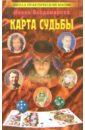 Владимирова Наина Карта судьбы