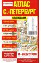 Атлас Санкт-Петербурга с каждым домом (малый),