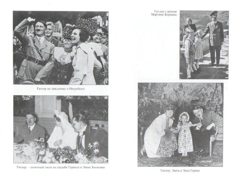 Иллюстрация 1 из 12 для Гитлер. Биография. Путь наверх - Иоахим Фест | Лабиринт - книги. Источник: Лабиринт