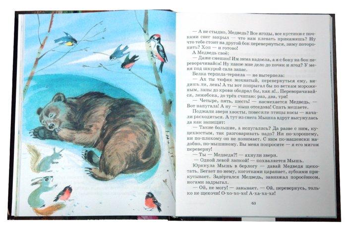 Иллюстрация 1 из 38 для Большая книга о природе | Лабиринт - книги. Источник: Лабиринт