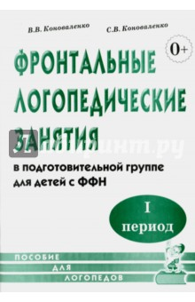 Фронтальные логопедические занятия в подготовительной группе для детей с ФФН. I период