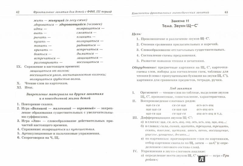 Иллюстрация 1 из 7 для Фронтальные логопедические занятия в подготовительной группе для детей с ФФН. 3-й период - Коноваленко, Коноваленко | Лабиринт - книги. Источник: Лабиринт