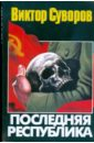 Суворов Виктор Последняя республика (мяг)