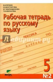 """Рабочая тетрадь по русскому языку №2 для 5 класса. К учебнику """"Русский язык. 5 класс"""""""