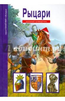 Купить Рыцари, Балтийская книжная компания, История