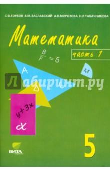 Математика: Учебник-тетрадь для 5 класса общеобразовательных учреждений. В 3-х частях. Часть 1