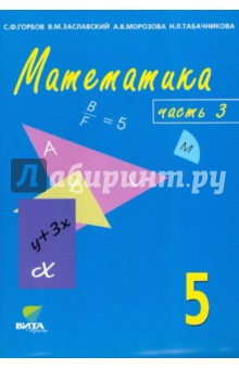 Математика. 5 класс. Учебник-тетрадь. В 3-х частях. Часть 3