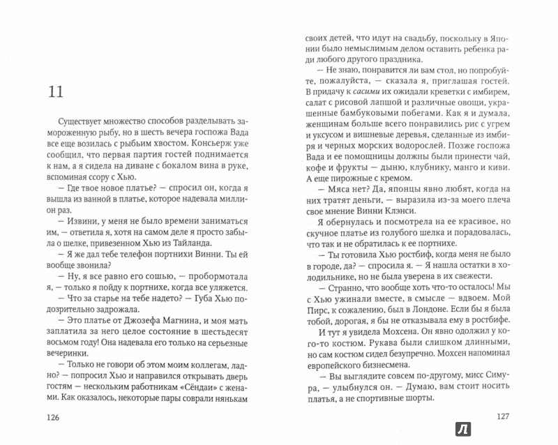 Иллюстрация 1 из 16 для Убийство по правилам дзен - Суджата Масси | Лабиринт - книги. Источник: Лабиринт