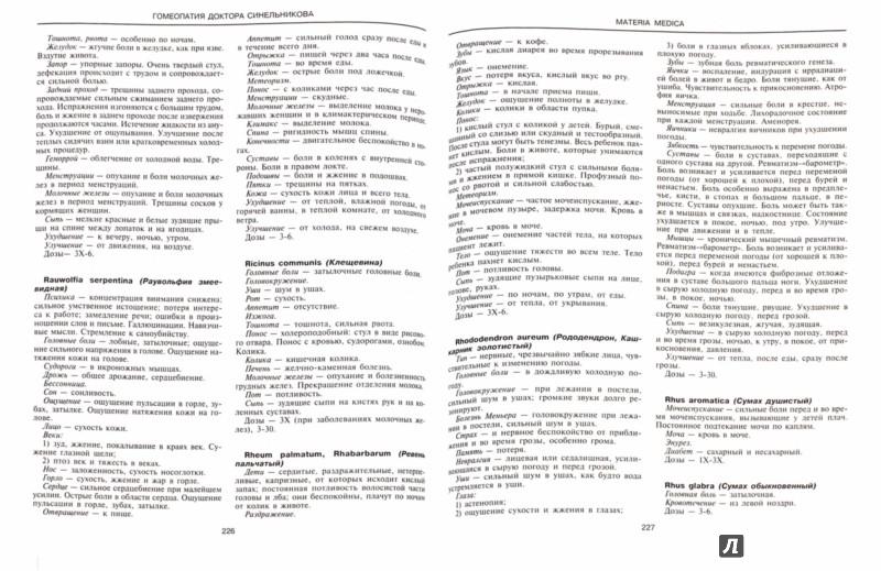 Иллюстрация 1 из 4 для Гомеопатия доктора Синельникова: Полный патогенез лекарственных средств - Валерий Синельников | Лабиринт - книги. Источник: Лабиринт