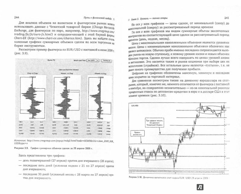 Иллюстрация 1 из 18 для Путь к финансовой свободе. Профессиональный подход к трейдингу и инвестициям - Эрик Найман | Лабиринт - книги. Источник: Лабиринт