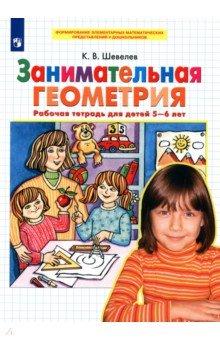 Занимательная геометрия. Рабочая тетрадь для детей  5-6 лет. ФГОС ДО