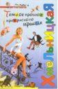 Скачать Хмельницкая Темное прошлое прекрасного Эксмо-Пресс Наперекосяк пошла жизнь в бесплатно