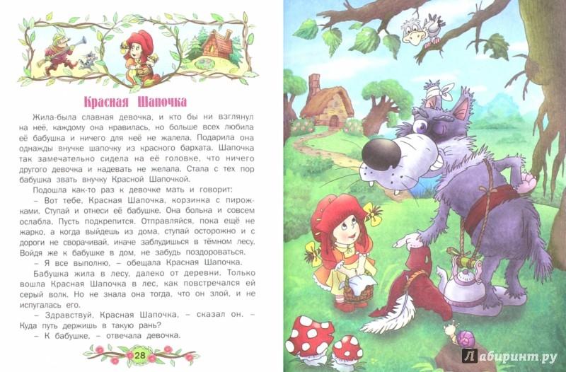 Иллюстрация 1 из 19 для Лучшие сказки - Гримм Якоб и Вильгельм   Лабиринт - книги. Источник: Лабиринт