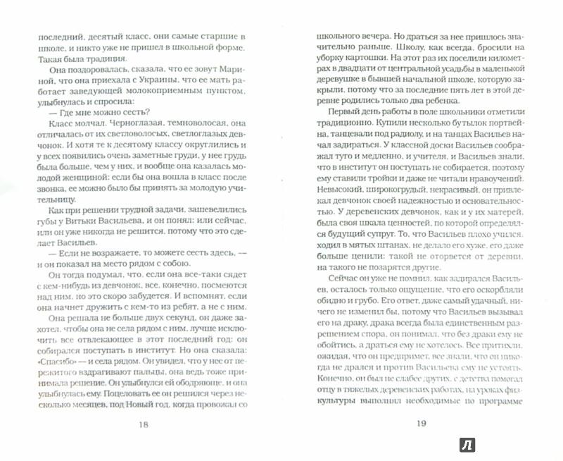 Иллюстрация 1 из 6 для Пират и пиратка - Валентин Черных | Лабиринт - книги. Источник: Лабиринт