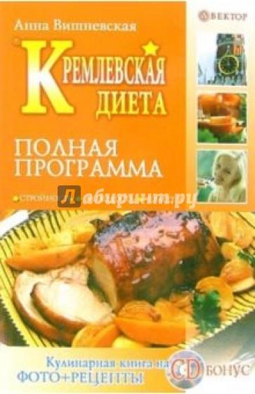 Оригинальные рецепты кремлевской диеты