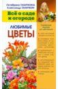 Ганичкина Октябрина Алексеевна, Ганичкин Александр Владимирович Любимые цветы