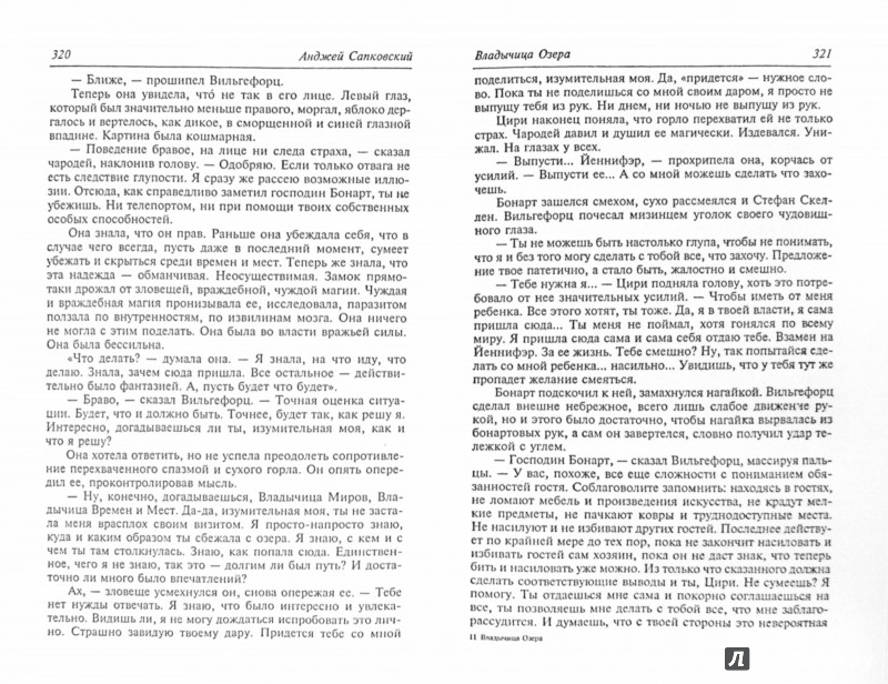 Иллюстрация 1 из 11 для Владычица озера. Дорога без возврата - Анджей Сапковский | Лабиринт - книги. Источник: Лабиринт