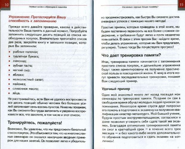 Иллюстрация 1 из 10 для Память. Тренировка памяти и техники концентрации внимания - Гейссельхарт, Буркарт | Лабиринт - книги. Источник: Лабиринт