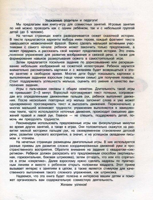Иллюстрация 1 из 7 для На лесной поляне. Развитие мелкой моторики руки - Елена Соколова | Лабиринт - книги. Источник: Лабиринт