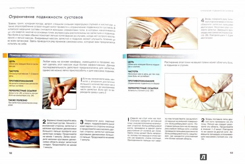 Иллюстрация 1 из 20 для Лечебный самомассаж. Более 100 простых приемов восстановления физических и умственных сил - Кристин Уэбер | Лабиринт - книги. Источник: Лабиринт