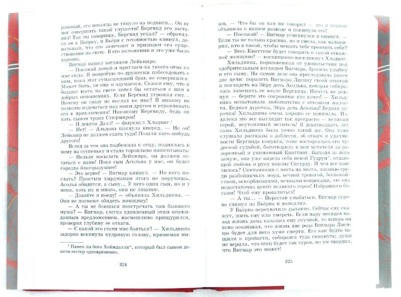 Иллюстрация 1 из 20 для Перстень альвов - Елизавета Дворецкая | Лабиринт - книги. Источник: Лабиринт