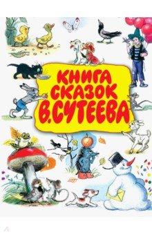 Книга сказок В. Сутеева