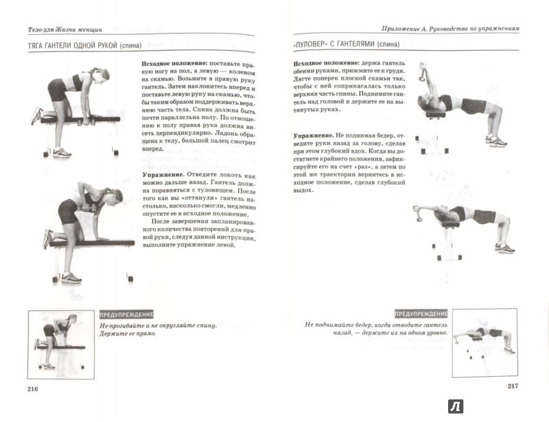Иллюстрация 1 из 3 для Потрясающее тело в любом возрасте всего за 12 недель - Памела Пик | Лабиринт - книги. Источник: Лабиринт