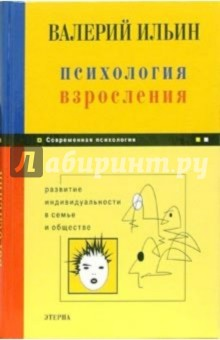Психология взросления: Развитие индивидуальности в семье и обществе